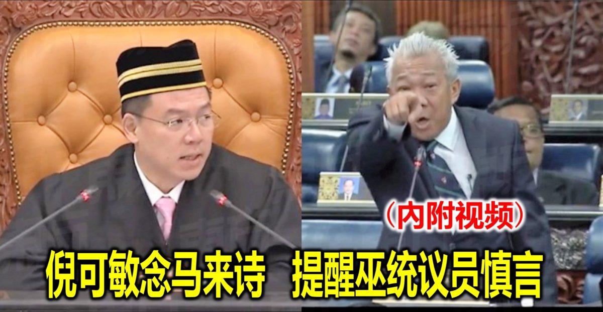 倪可敏念马来诗 提醒巫统议员慎言(內附视频)