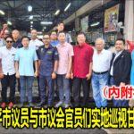 行动党太平市议员与市议会官员们实地巡视甘文丁巴剎(內附视频)