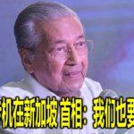 刘特佐专机在新加坡 首相:我们也要拿回来