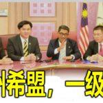 霹雳政府好消息 承诺发放永久地契与制度化拨款独中。霹州希盟,一级棒!