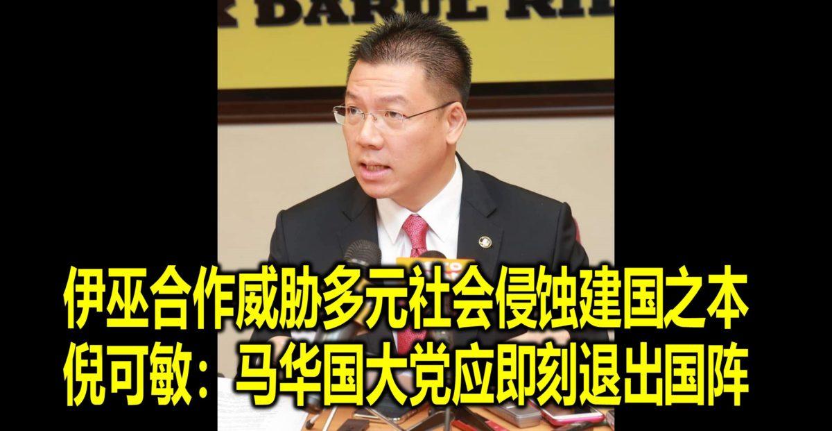 伊巫合作威胁多元社会侵蚀建国之本  倪可敏:马华国大党应即刻退出国阵