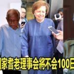 敦马:国家耆老理事会將不会100日后解散