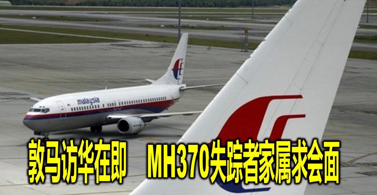 敦马访华在即  MH370失踪者家属求会面