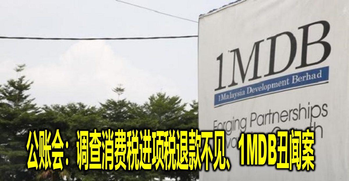 公账会:调查消费税进项税退款不见、1MDB丑闻案