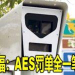 陆兆福:AES罚单全一笔勾销