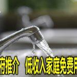 柔州政府推介 低收入家庭免费用水政策