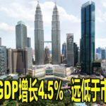 第2季GDP增长4.5% 远低于市场预期