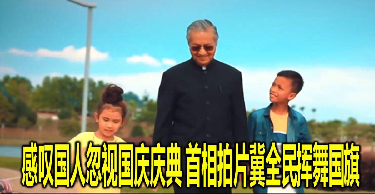 感叹国人忽视国庆庆典 首相拍片冀全民挥舞国旗