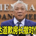 【国会政事】邦莫达道歉房长撤对付动议