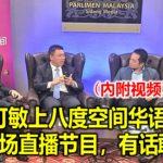 倪可敏上八度空间华语新闻国会现场直播节目,有话敢敢说!(內附视频)