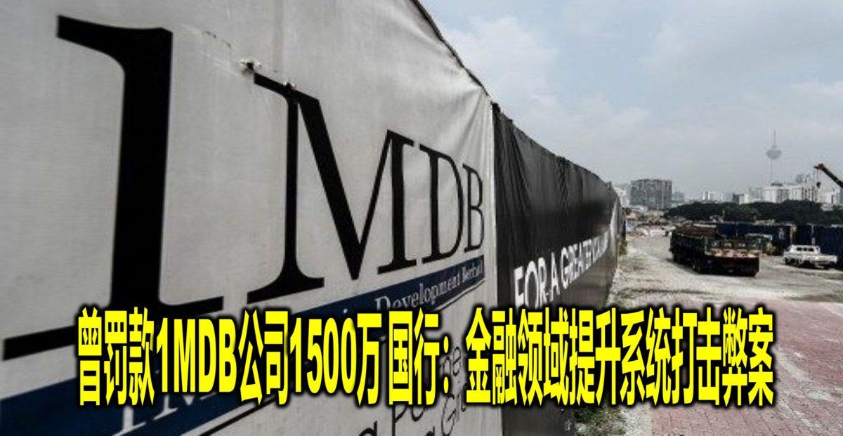 曾罚款1MDB公司1500万 国行:金融领域提升系统打击弊案
