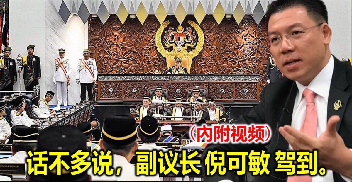 话不多说,副议长 倪可敏 驾到。(內附视频)
