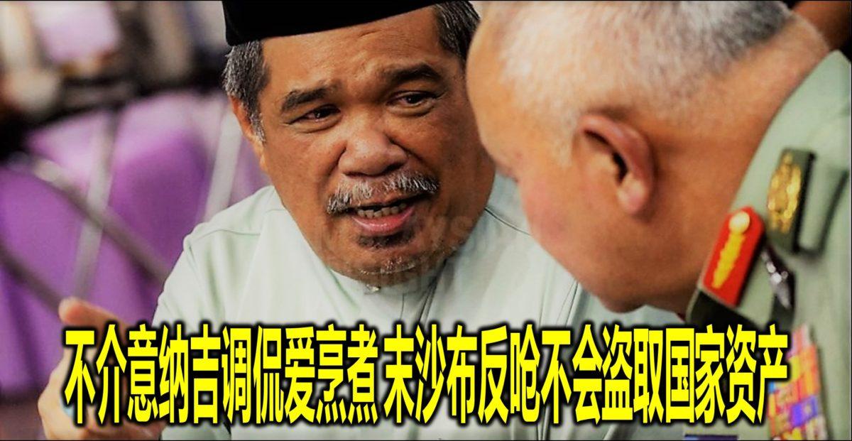 不介意纳吉调侃爱烹煮 末沙布反呛不会盗取国家资产