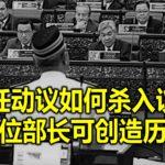不信任动议如何杀入议会厅   一位部长可创造历史