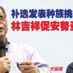 补选发表种族挑衅言论 林吉祥促安努亚解释