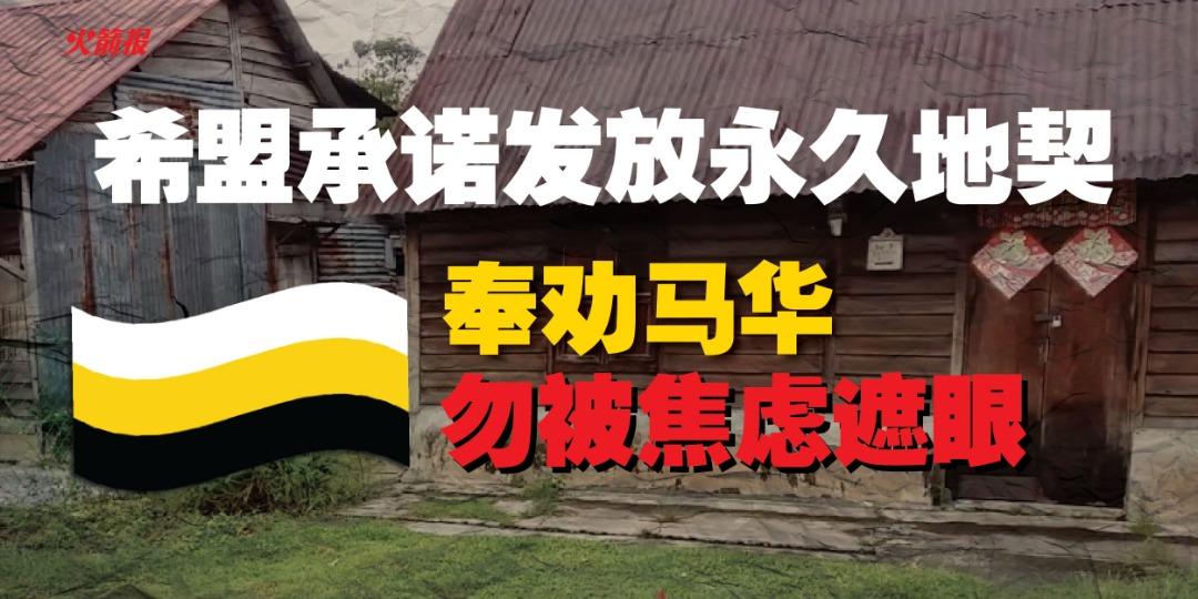 霹雳希盟利民良政!所有新村将获得永久地契!