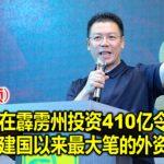 中国在霹雳州投资410亿令吉,是我国建国以来最大笔的外资投资。(內附视频)