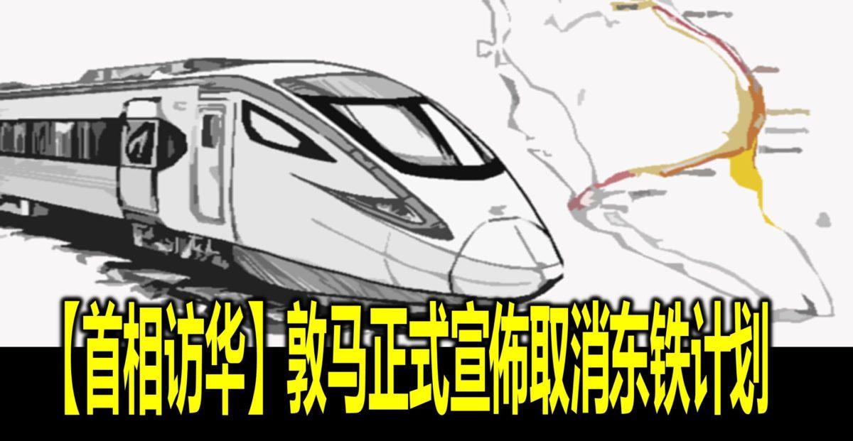 【首相访华】敦马正式宣佈取消东铁计划