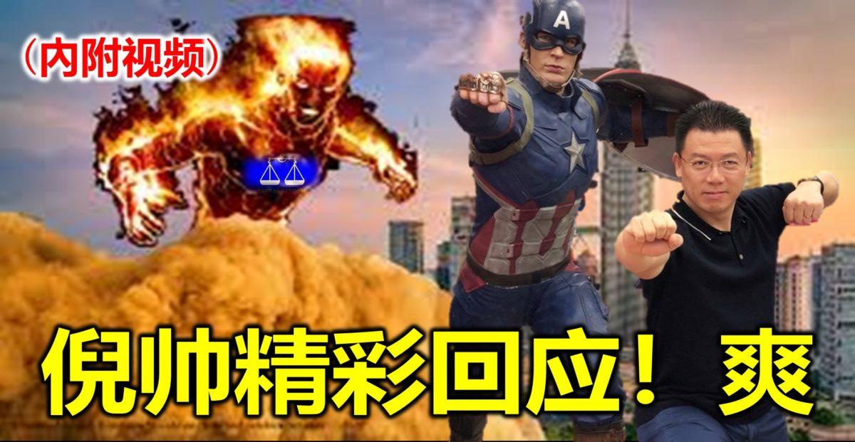 倪帅精彩回应!爽! (內附视频)