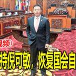全力支持倪可敏,恢复国会自主权!!(內附视频)