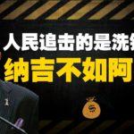 林吉祥:纳吉不明白 人民追击的是一马贪腐丑闻和盗贼污名