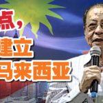 新起点,建立崭新马来西亚