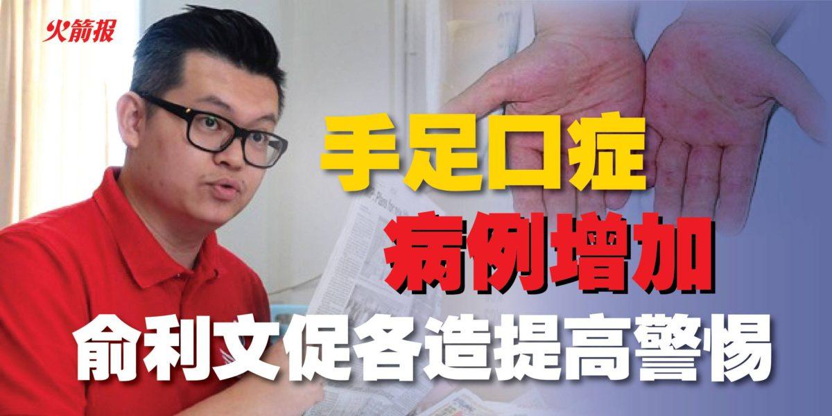 手足口症病例增加 俞利文促各造提高警惕以及加以防范