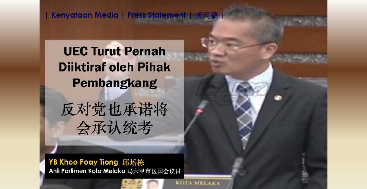 邱培栋 : 反对党也承诺将会承认统考