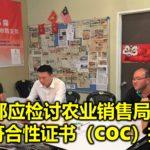 农业部应检讨农业销售局的E3P和符合性证书(COC)措施