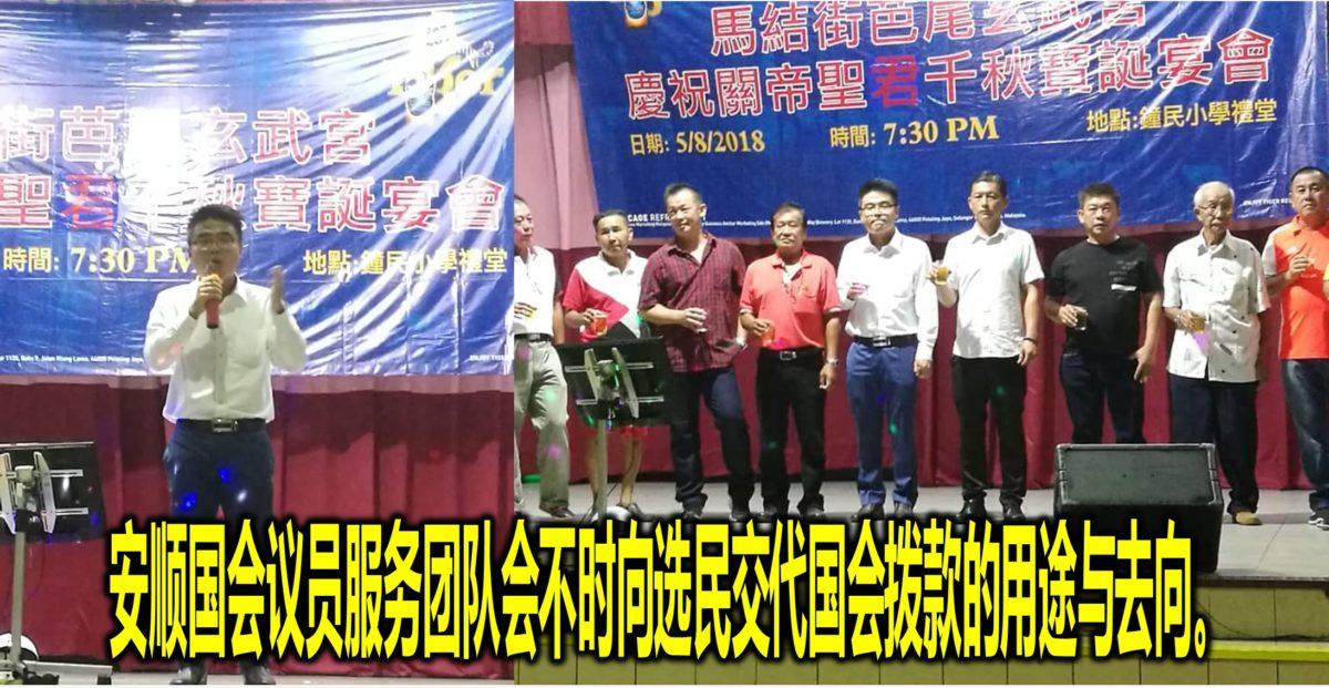 安顺国会议员服务团队会不时向选民交代国会拨款的用途与去向。