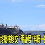 """印尼拟最终批核移交 """"平静号""""料周一抵巴淡岛"""