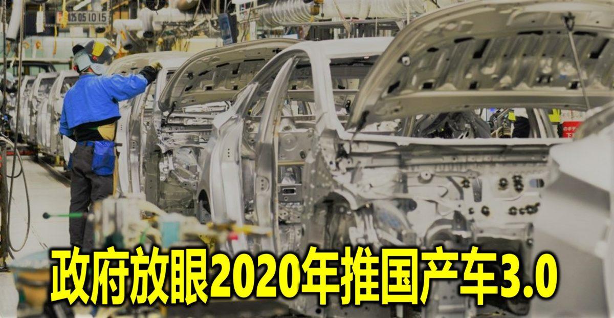 政府放眼2020年推国产车3.0