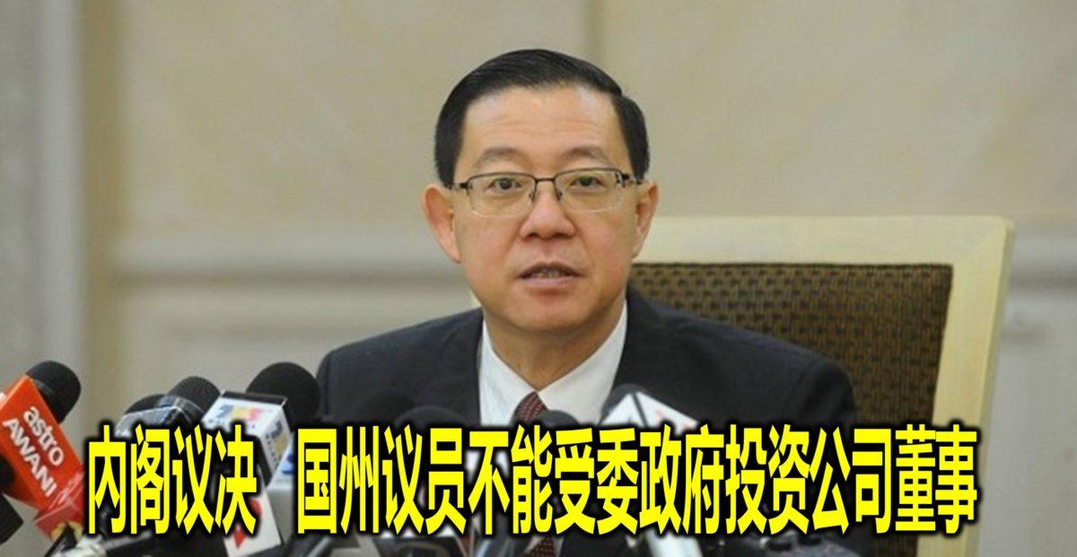 內阁议决 国州议员不能受委政府投资公司董事