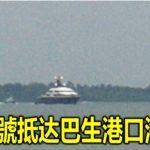 平静號抵达巴生港口海域!