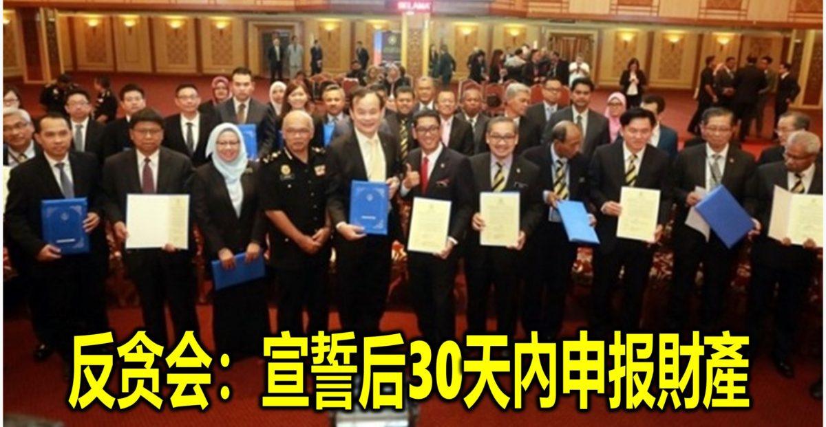 反贪会:宣誓后30天內申报財產