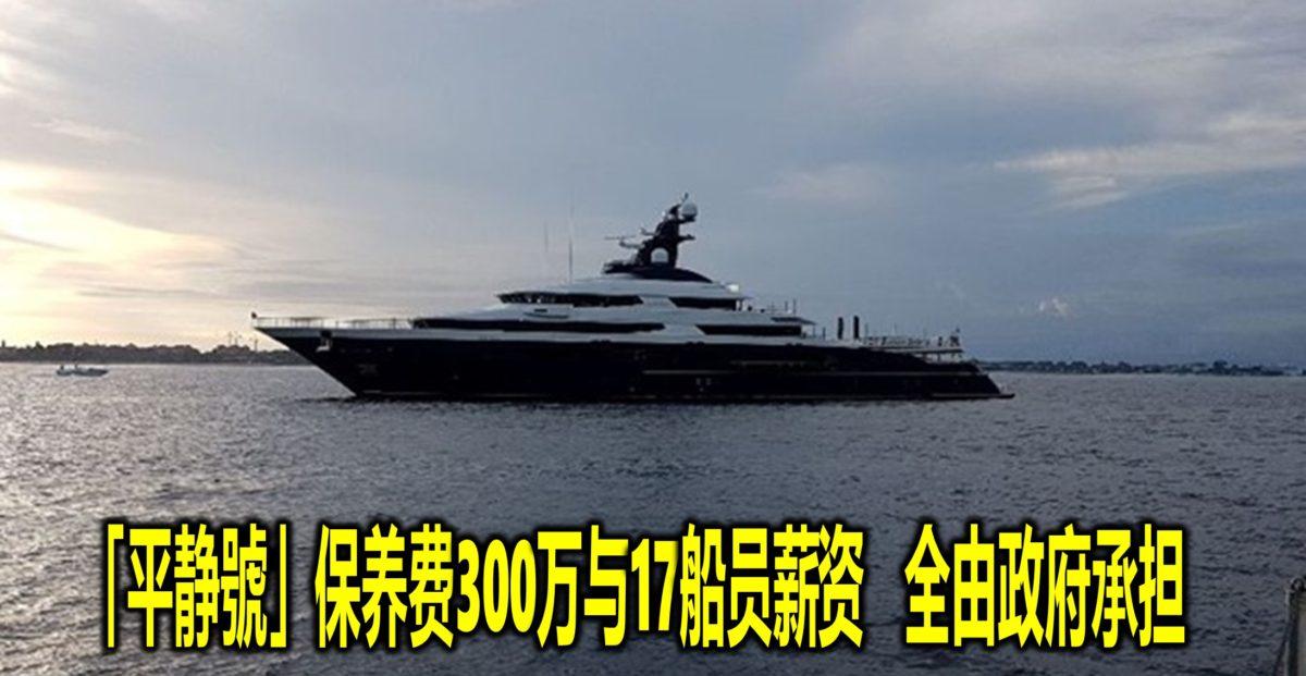 「平静號」保养费300万与17船员薪资 全由政府承担