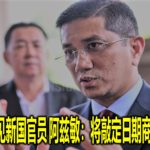 澄清未会见新国官员 阿兹敏:将敲定日期商HSR计划