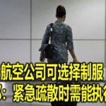 航空公司可选择制服 交通部:紧急疏散时需能执行任务