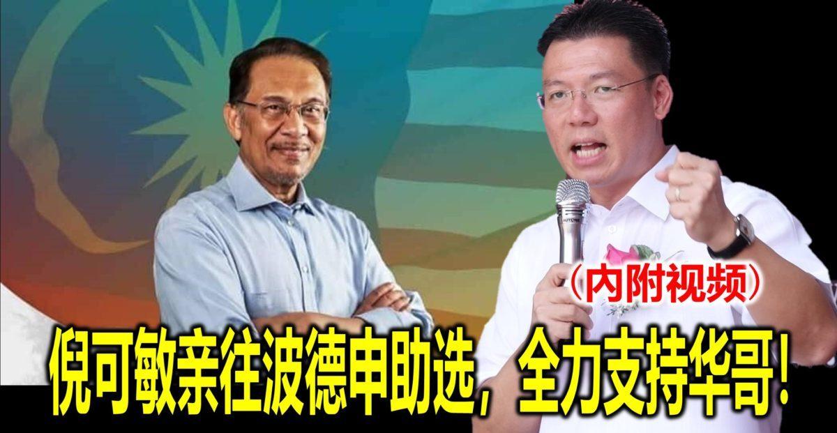 倪可敏亲往波德申助选,全力支持华哥!(內附视频)