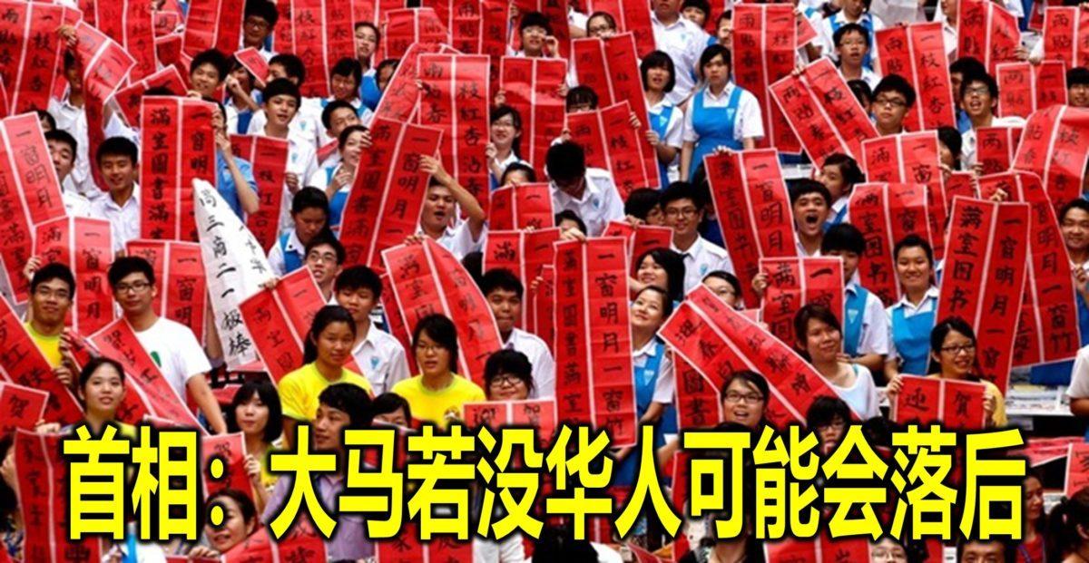 首相:大马若没华人可能会落后