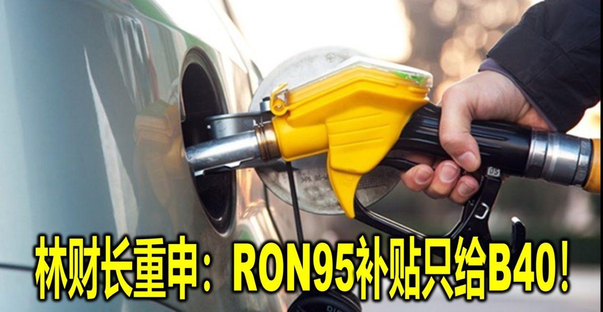 林财长重申:RON95补贴只给B40!