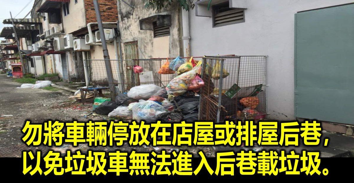 勿將車輛停放在店屋或排屋后巷,以免垃圾車無法進入后巷載垃圾。