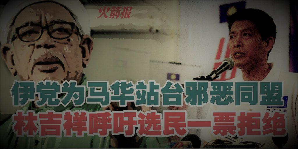 伊党为马华站台邪恶同盟 林吉祥呼吁选民一票拒绝马华巫统伊党