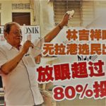 林吉祥呼吁超过80%无拉港选民出来为新马来西亚投票