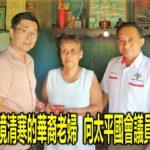 太平一名家境清寒的華裔老婦 向太平國會議員鄭國霖求助