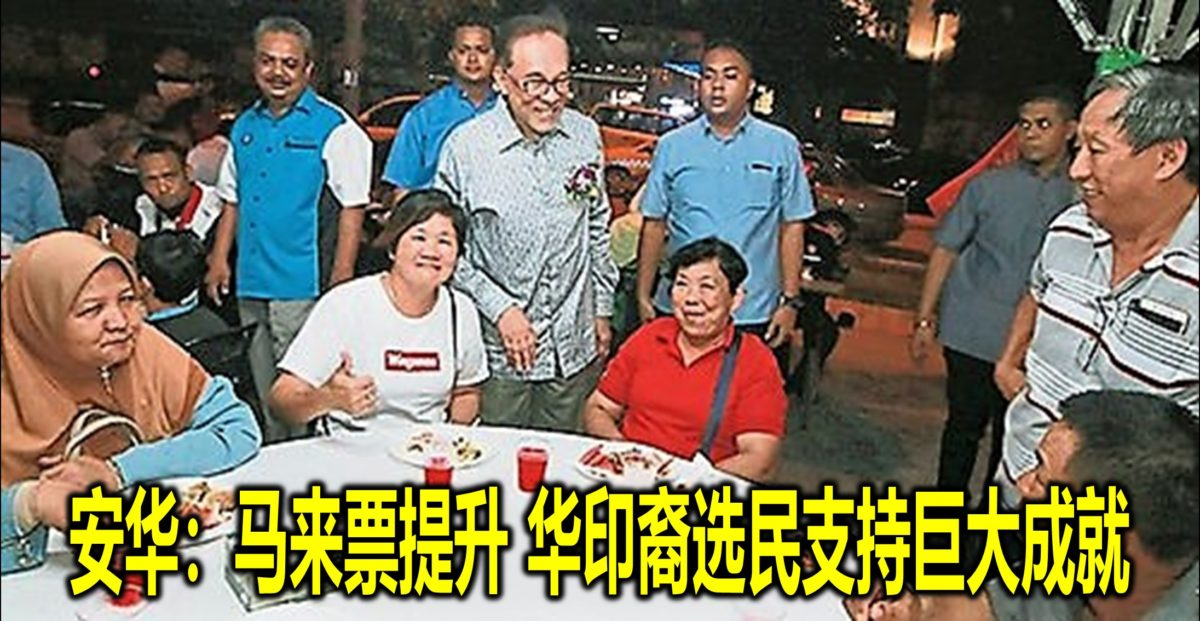 安华:马来票提升 华印裔选民支持巨大成就