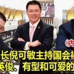 """副议长倪可敏主持国会被赞,""""谢谢英俊、有型和可爱的议长""""。(內附视频)"""