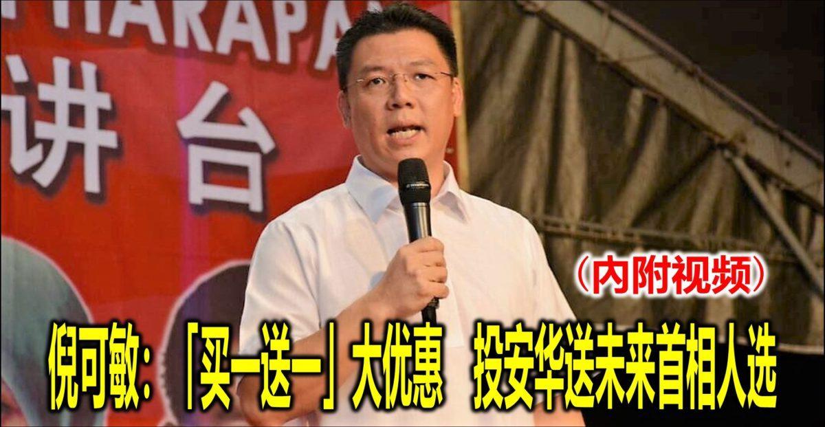 倪可敏:「买一送一」大优惠 投安华送未来首相人选(內附视频)