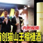 全球首创猫山王榴槤酒(內附视频)