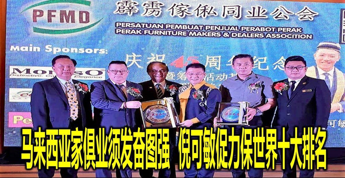 马来西亚家俱业须发奋图强 倪可敏促力保世界十大排名